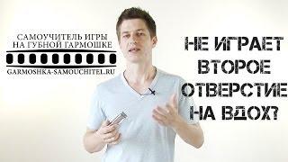 Что делать, если не играет второе отверстие на вдох на губной гармошке(http://beat.garmoshka-samouchitel.ru/ - Бесплатный мини-курс