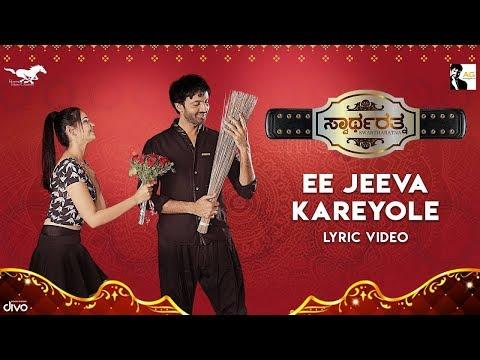 Ee Jeeva Lyric Video | Swartharatna | Bharath BJ | Adarsh Gunduraj | Armaan Malik | Jayanth Kaikini