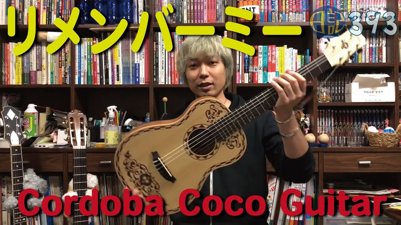 393 Cordoba Coco Guitar リメンバーミーのギター