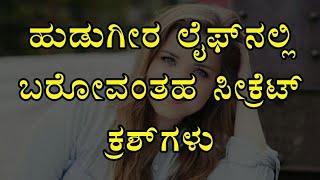 ಹುಡುಗೀರ ಲೈಫ್ನಲ್ಲಿ ಬರೋವಂತಹ ಸೀಕ್ರೆಟ್ ಕ್ರಶ್ಗಳು | Kannada Lifestyle Tips Health Tips Kannada Tips