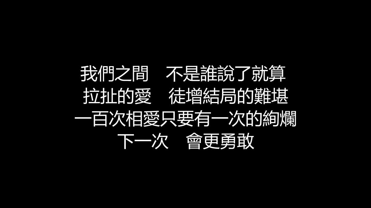 孫燕姿 - 當冬夜漸暖(歌詞版) - YouTube