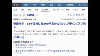 野際陽子 500円玉貯金を33年 2015年6月14日(日) 11時40分掲載 . 野際陽...