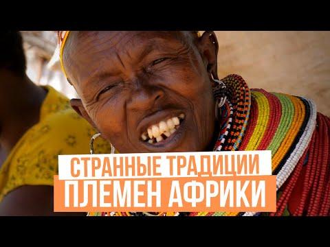 Деревня, куда мужчинам нельзя.  Феминизм по-африкански. Африка, Кения.