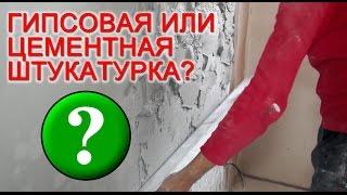 видео Цементные смеси