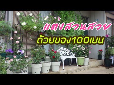 แต่งสวนสวยด้วยของ100เยน - วันที่ 17 Jul 2019