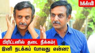 Thirumurugan gandhi Interview 22-10-2020