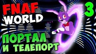 FNAF WORLD ПРОХОЖДЕНИЕ #3 - ПОРТАЛ и ТЕЛЕПОРТ