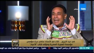 البيت بيتك - حوار مع سامي حرك مؤسس مؤسسة  الهواية المصرية ومؤلف كتاب الاعياد