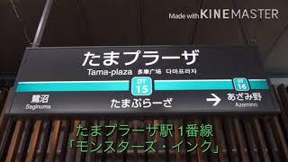 [リメイク]東急 ディズニー 発車メロディ集(2016) thumbnail