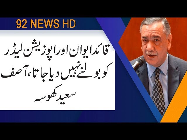 CJ Khosa expresses disappointment over ruckus in parliament | 19 June 2019 | 92NewsHD