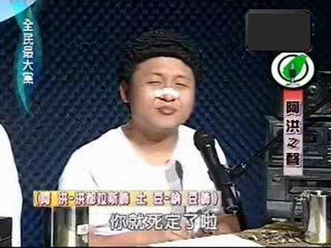 080616阿洪之聲 - YouTube