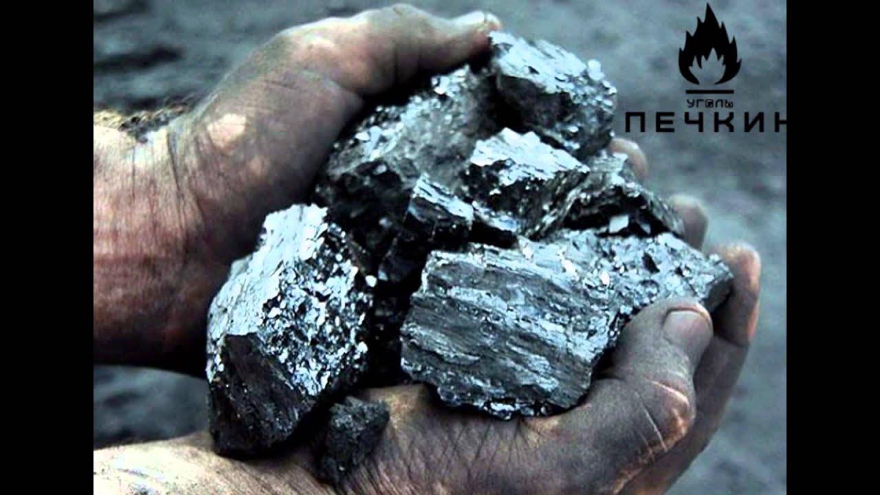 Уголь, купить уголь, каменный уголь, уголь антроцит, доставка угля москва и подмосковье, марки угля, марка дпк, уголь, каменный уголь, уголь купить, уголь цена, продам уголь, виды угля, дрова уголь, бурый уголь, антрацит уголь, марки угля, сколько стоит уголь, уголь длиннопламенный дпк, дпко, дго,