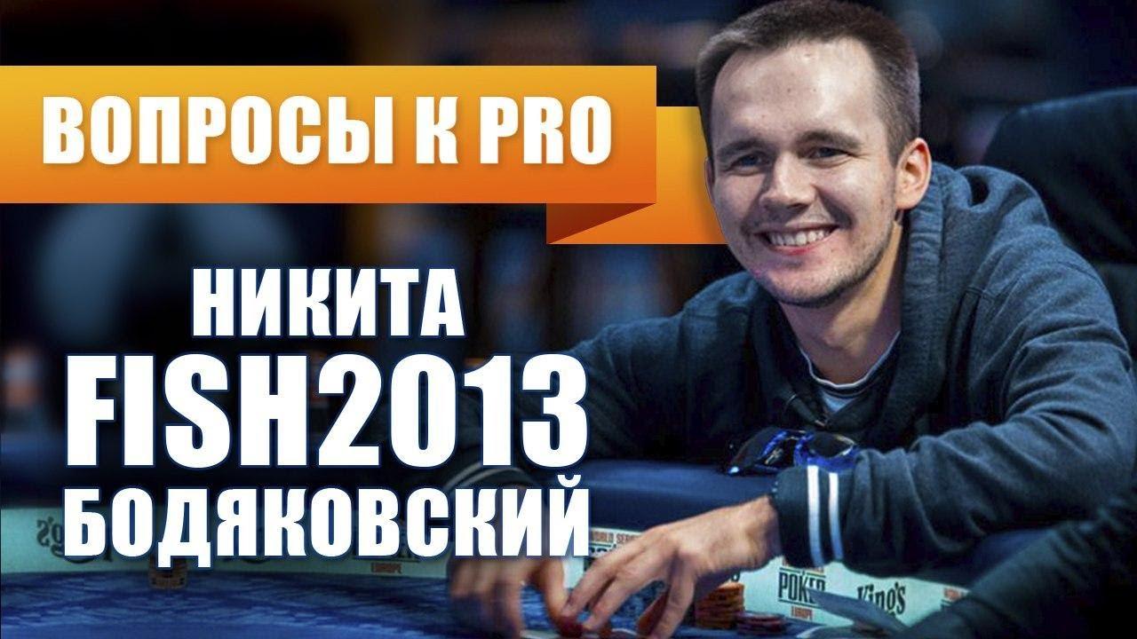 Никита Бодяковский отвечает на вопросы, во время трансляции WPT  10 300$ : )