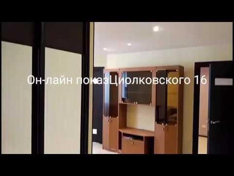 Циолковского 16