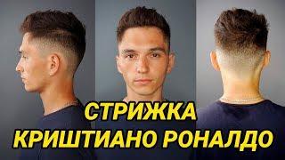 Стрижка Криштиано Роналдо урок для парикмахера, Академия правильной стрижки