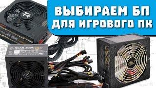 Выбираем БП для игрового ПК: Thermaltake 630W vs Aerocool 650W vs Deepcool 700W