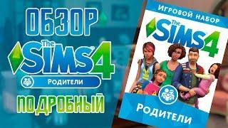 The Sims 4 Родители - ОБЗОР ИГРОВОГО НАБОРА