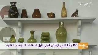150 مشاركا في المعرض الدولي الأول للصناعات اليدوية في القاهرة