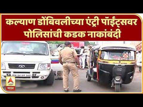 Kalyan Dombivli Lockdown | कल्याण डोंबिवलीच्या एंट्री पॉईंट्सवर पोलिसांची कडक नाकांबंदी