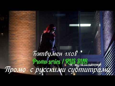 Бэтвумен 1 сезон 8 серия - Промо с русскими субтитрами (Сериал 2019) // Batwoman 1x08 Promo