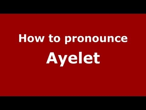 How to Pronounce Ayelet - PronounceNames.com
