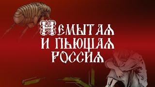 |HD| Мифы о России. Фильм 3-й: Немытая и пьющая Россия
