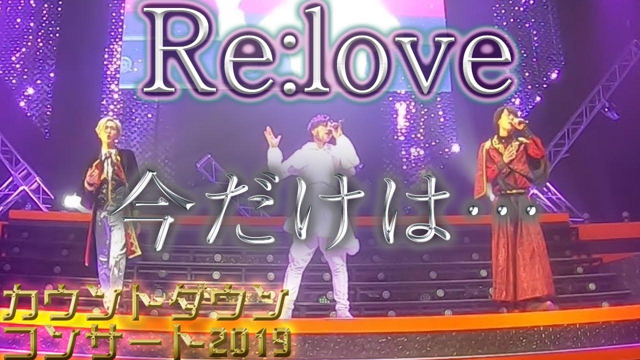 【Re:love(とみたけ・二番煎じ・ノックソ) - 今だけは・・・】MeseMoa.カウントダウンコンサート2019より