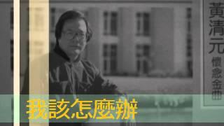 Wong Chin Yen 黄清元  -  我該怎麼辦