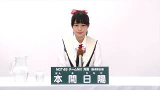 NGT48 チームNIII所属 本間日陽 (Hinata Homma)