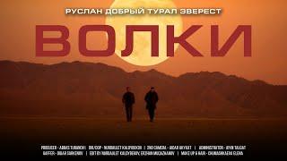 Руслан Добрый, Tural Everest - Волки (Премьера Клипа)