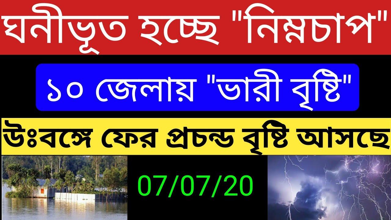 পঃবঙ্গের ১০ জেলায় ভারী বৃষ্টি উঃবঙ্গে তের প্রচন্ডবৃষ্টি আসছে,ঘনীভূত হচ্ছে নিম্নচাপ/IND/WB/BD Weather