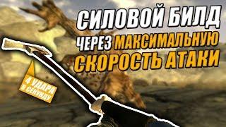 Fallout New Vegas  СИЛОВОЙ БИЛД НА МАКСИМАЛЬНУЮ СКОРОСТЬ АТАКИ  4 УДАРА В СЕКУНДУ