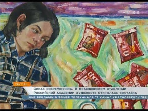 Образ современника. В Красноярском отделении Российской академии художеств открылась новая выставка