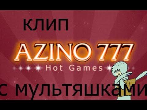 http www azino 777 casino ru