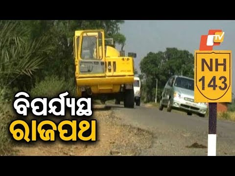 Sundergarh Rourkela NH 143 In Dilapidated Condition