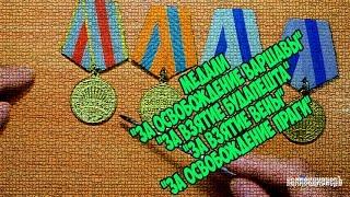 видео обзор и стоимость медалей за оборону Ленинграда ,за оборону Москвы и за взятие Берлина