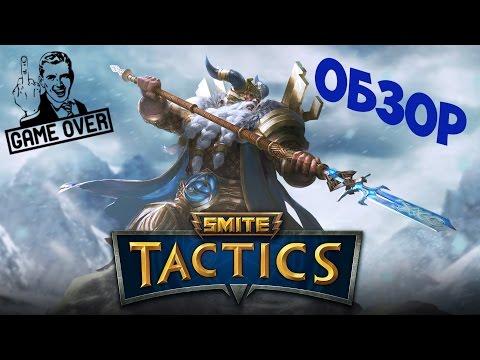 видео: smite tactics - обзор игры (мнение)