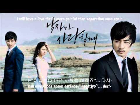 Hwayobi (화요비) - Same Place(제자리) [ENG-SUBS + FULL LYRICS] (When A Man Loves OST)