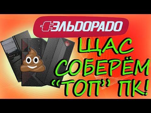 ЭЛЬДОРАДО - ЛУЧШИЕ СБОРЩИКИ ПК! (нет) #1