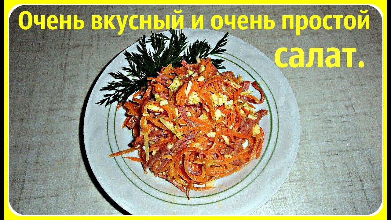 Салат с колбасой - russianfood.com