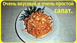 Салат с домашней корейской морковкой, копченой колбасой, с сыром и т. д.