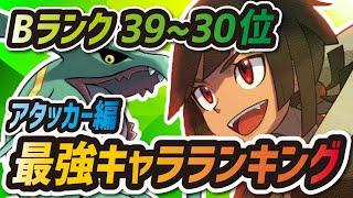 【ポケマス】最強キャラランキングBランク39~30位解説 / アタッカー編【ポケモンマスターズ】