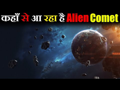 हमारी तरफ आ रही दूसरी Interstellar Object | Another Interstellar Object Comming toward Us