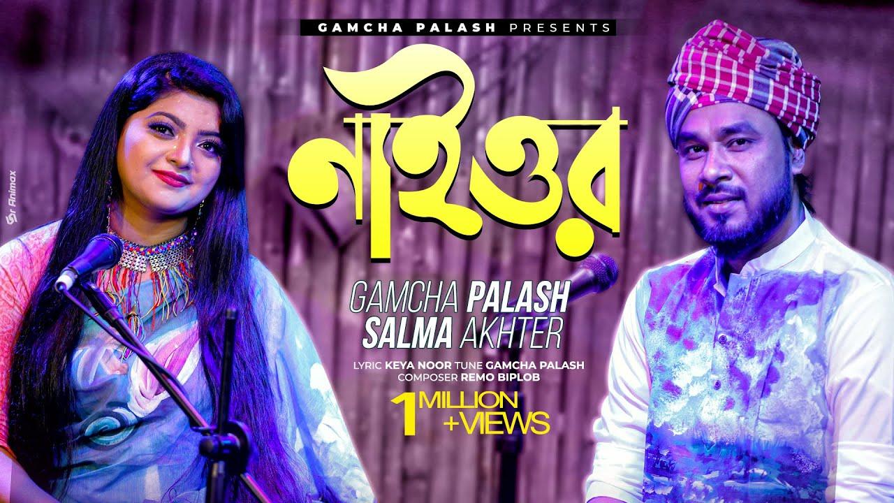 Naior | নাইওর | Gamcha palash & Salma | Remo Biplob | Official Music Video | New Bangla Song 2021