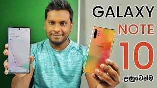 HOT HOT Galaxy NOTE 10 in Sri Lanka