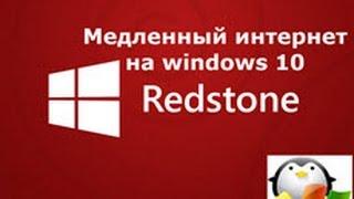 Медленный интернет на windows 10 Redstone(, 2016-08-08T17:22:43.000Z)