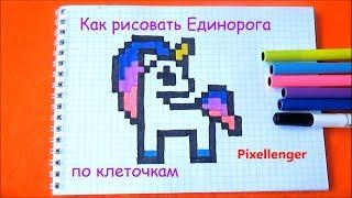 Как просто рисовать маленького Единорога по клеточкам в тетради How to Draw Simple Unicorn Pixel