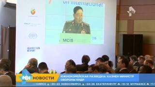 В Северной Корее казнен министр обороны КНДР