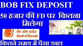 BOB FD    BANK OF BARODA FIX DEPOSIT PLAN    BOB FD INTEREST RATE 2019 Hindi