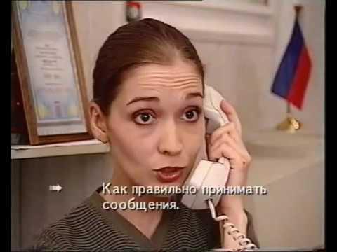 Тренинг Медиа Правила общения по телефону